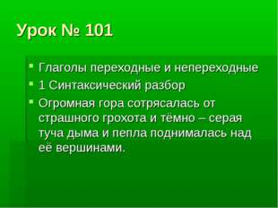 Урок № 101 Глаголы переходные и непереходные 1 Синтаксический разбор Огромная
