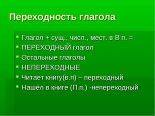Переходность глагола Глагол + сущ., числ., мест. в В п. = ПЕРЕХОДНЫЙ глагол О