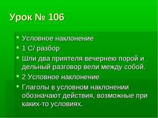 Урок № 106 Условное наклонение 1 С/ разбор Шли два приятеля вечернею порой и
