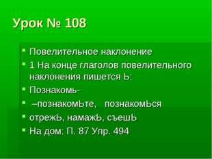 Урок № 108 Повелительное наклонение 1 На конце глаголов повелительного наклон