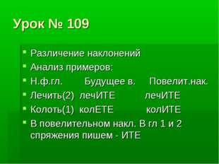 Урок № 109 Различение наклонений Анализ примеров: Н.ф.гл. Будущее в. Повелит.
