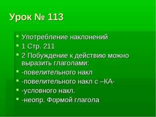 Урок № 113 Употребление наклонений 1 Стр. 211 2 Побуждение к действию можно в