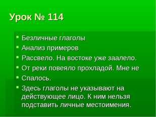 Урок № 114 Безличные глаголы Анализ примеров Рассвело. На востоке уже заалело