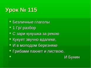Урок № 115 Безличные глаголы 1 Гр/ разбор С зари кукушка за рекою Кукует звуч