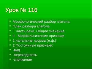 Урок № 116 Морфологический разбор глагола План разбора глагола I Часть речи.