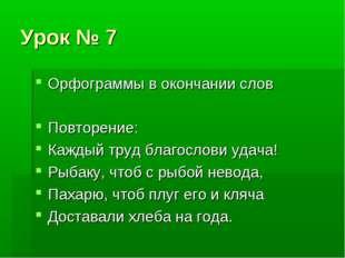 Урок № 7 Орфограммы в окончании слов Повторение: Каждый труд благослови удача