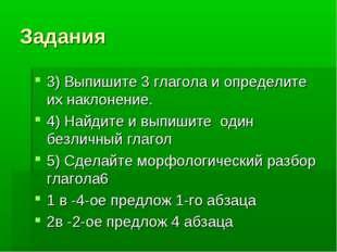 Задания 3) Выпишите 3 глагола и определите их наклонение. 4) Найдите и выпиши