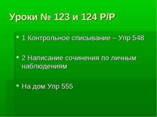 Уроки № 123 и 124 Р/Р 1 Контрольное списывание – Упр 548 2 Написание сочинени