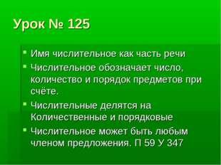 Урок № 125 Имя числительное как часть речи Числительное обозначает число, кол