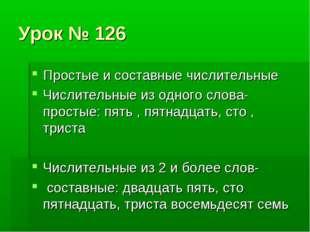 Урок № 126 Простые и составные числительные Числительные из одного слова- про