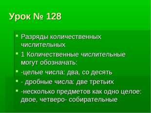 Урок № 128 Разряды количественных числительных 1 Количественные числительные
