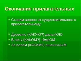 Окончания прилагательных Ставим вопрос от существительного к прилагательному: