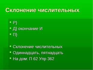 Склонение числительных Р} Д} окончание И П} Склонение числительных Одиннадцат