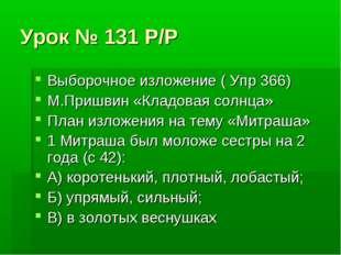 Урок № 131 Р/Р Выборочное изложение ( Упр 366) М.Пришвин «Кладовая солнца» Пл