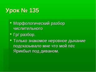Урок № 135 Морфологический разбор числительного Гр/ разбор. Только знакомое н