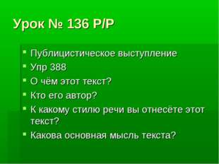 Урок № 136 Р/Р Публицистическое выступление Упр 388 О чём этот текст? Кто его
