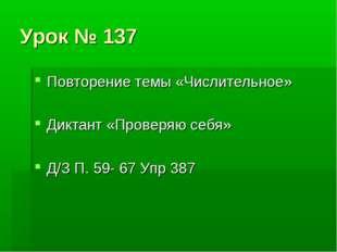 Урок № 137 Повторение темы «Числительное» Диктант «Проверяю себя» Д/З П. 59-