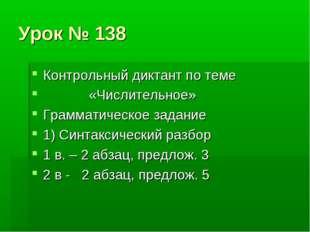 Урок № 138 Контрольный диктант по теме «Числительное» Грамматическое задание