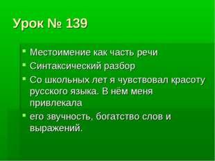 Урок № 139 Местоимение как часть речи Синтаксический разбор Со школьных лет я