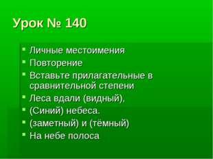 Урок № 140 Личные местоимения Повторение Вставьте прилагательные в сравнитель