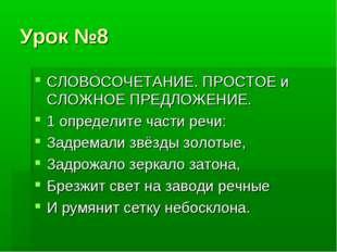 Урок №8 СЛОВОСОЧЕТАНИЕ. ПРОСТОЕ и СЛОЖНОЕ ПРЕДЛОЖЕНИЕ. 1 определите части реч