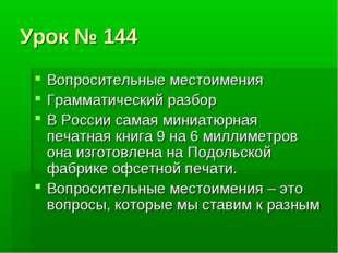 Урок № 144 Вопросительные местоимения Грамматический разбор В России самая ми