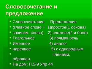 Словосочетание и предложение Словосочетание Предложение (главное слово + 1)пр