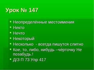 Урок № 147 Неопределённые местоимения Некто Нечто Некоторый Несколько - всегд
