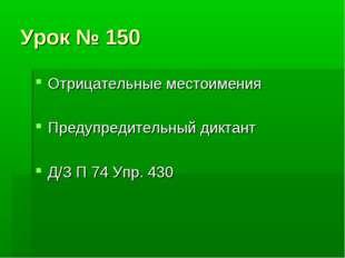 Урок № 150 Отрицательные местоимения Предупредительный диктант Д/З П 74 Упр.