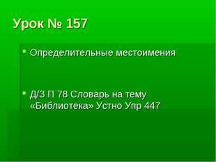 Урок № 157 Определительные местоимения Д/З П 78 Словарь на тему «Библиотека»
