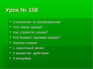 Урок № 158 Сочинение по воображению Что такое сказка? Как строится сказка? Кт