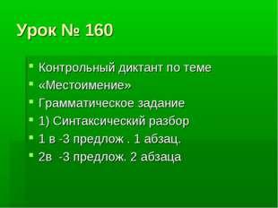 Урок № 160 Контрольный диктант по теме «Местоимение» Грамматическое задание 1