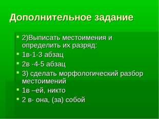 Дополнительное задание 2)Выписать местоимения и определить их разряд: 1в-1-3
