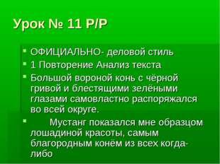 Урок № 11 Р/Р ОФИЦИАЛЬНО- деловой стиль 1 Повторение Анализ текста Большой во