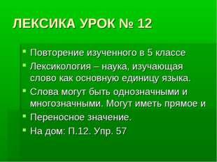 ЛЕКСИКА УРОК № 12 Повторение изученного в 5 классе Лексикология – наука, изуч
