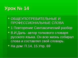 Урок № 14 ОБЩЕУПОТРЕБИТЕЛЬНЫЕ И ПРОФЕССИОНАЛЬНЫЕ СЛОВА 1 Повторение Синтаксич