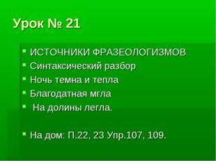 Урок № 21 ИСТОЧНИКИ ФРАЗЕОЛОГИЗМОВ Синтаксический разбор Ночь темна и тепла Б