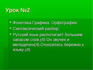 Урок №2 Фонетика.Графика. Орфография. Синтаксический разбор: Русский язык рас