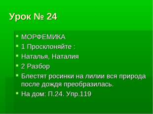 Урок № 24 МОРФЕМИКА 1 Просклоняйте : Наталья, Наталия 2 Разбор Блестят росинк