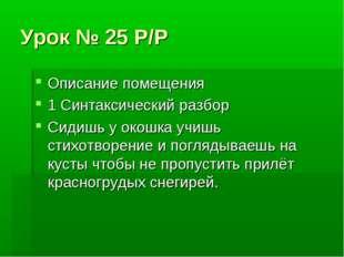 Урок № 25 Р/Р Описание помещения 1 Синтаксический разбор Сидишь у окошка учиш