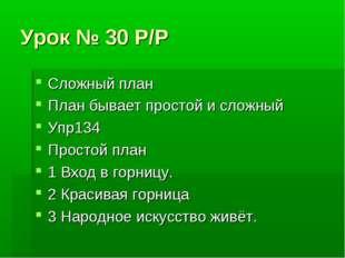 Урок № 30 Р/Р Сложный план План бывает простой и сложный Упр134 Простой план