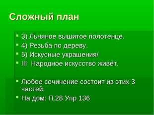 Сложный план 3) Льняное вышитое полотенце. 4) Резьба по дереву. 5) Искусные у