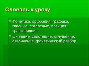Словарь к уроку Фонетика, орфоэпия, графика, гласные, согласные, позиция, тра