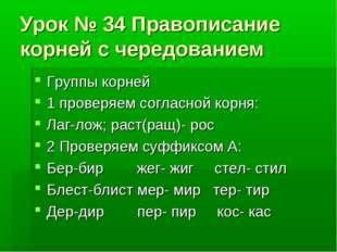 Урок № 34 Правописание корней с чередованием Группы корней 1 проверяем соглас