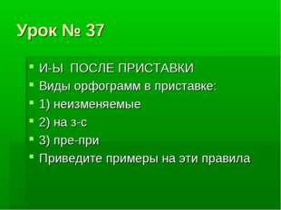 Урок № 37 И-Ы ПОСЛЕ ПРИСТАВКИ Виды орфограмм в приставке: 1) неизменяемые 2)