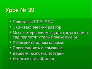 Урок № 39 Приставки ПРЕ- ПРИ 1 Синтаксический разбор Мы с нетерпением ждали к