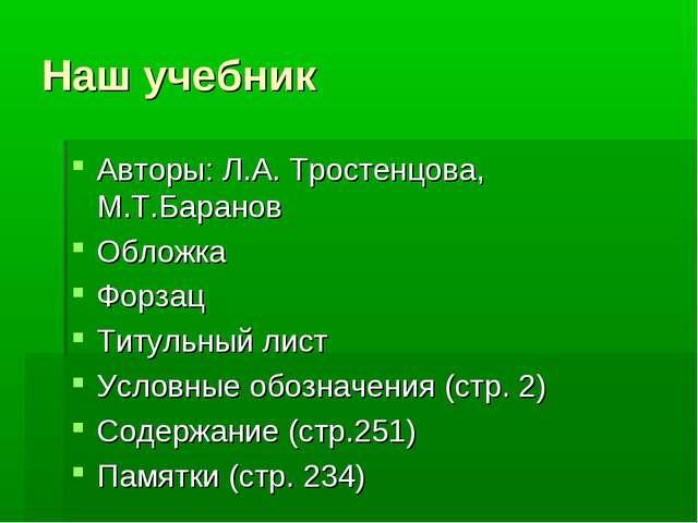 Наш учебник Авторы: Л.А. Тростенцова, М.Т.Баранов Обложка Форзац Титульный ли...