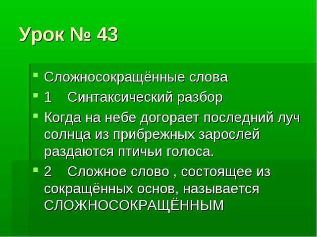 Урок № 43 Сложносокращённые слова 1 Синтаксический разбор Когда на небе догор...