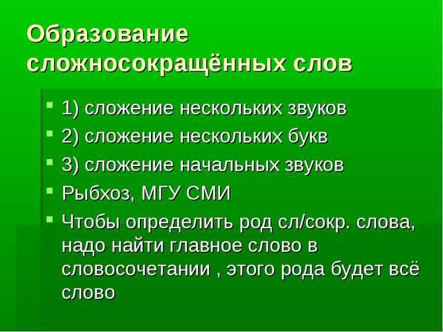 Образование сложносокращённых слов 1) сложение нескольких звуков 2) сложение...