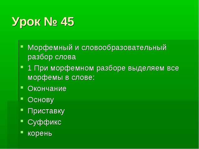 Урок № 45 Морфемный и словообразовательный разбор слова 1 При морфемном разбо...